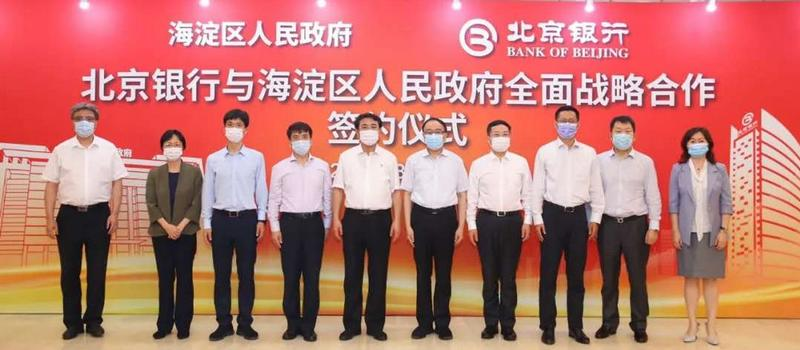 海淀国投集团与北京银行中关村分行签署战略合作协议