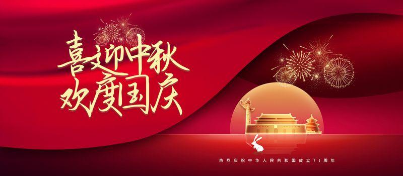 欢庆华诞丨三聚环保全体员工祝福祖国繁荣富强、国泰民安!