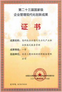 国家级企业管理现代化创新奖