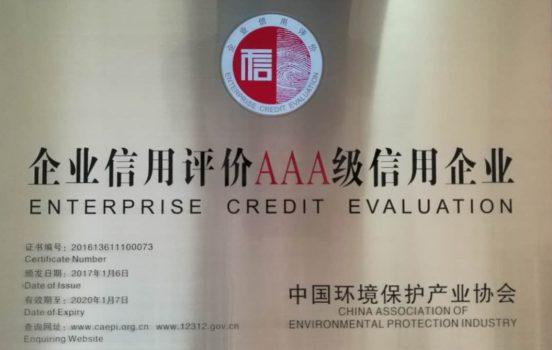 企业信用AAA评级