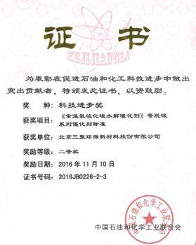 石化联合会科技进步奖