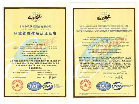 武汉金中环境管理体系认证