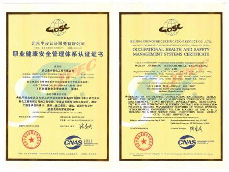 武汉金中职业健康安全管理体系认证