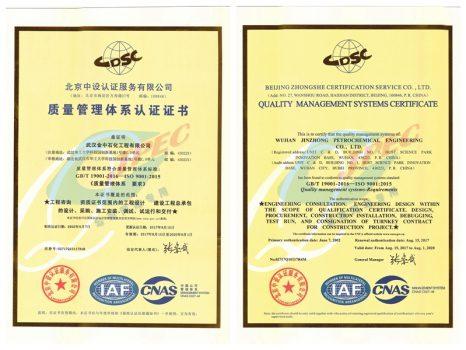 武汉金中ISO9001质量管理体系认证