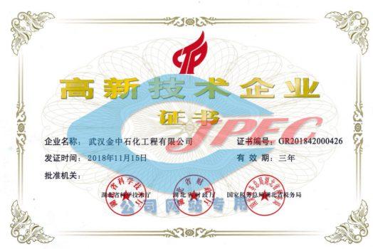 武汉金中高新技术企业