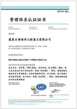 巨涛质量管理体系认证