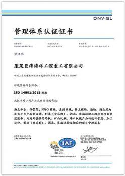 巨涛环境管理体系认证
